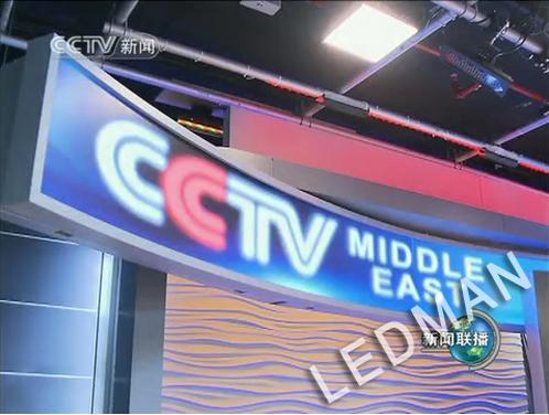 中央电视台 迪拜演播厅LED弧形屏