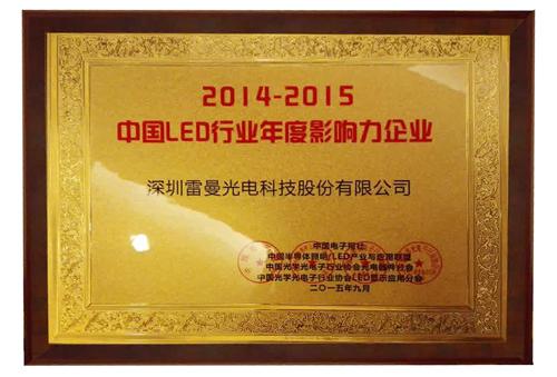 """雷曼光电荣获 """"2014-2015中国LED行业年度影响力企业""""大奖"""