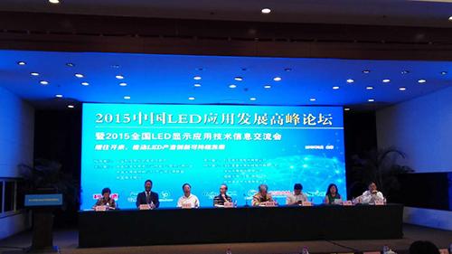 """雷曼光电出席 """"2015中国LED应用发展高峰论坛"""" 共商行业发展"""
