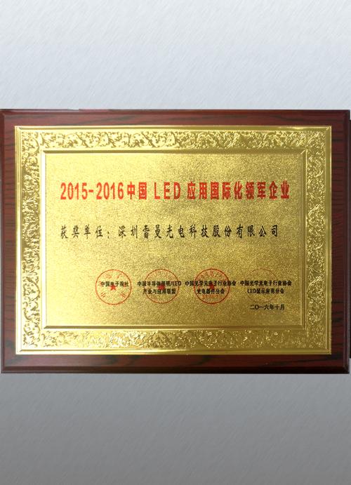 """荣膺""""2015-2016年中国LED国际化领军企业"""""""