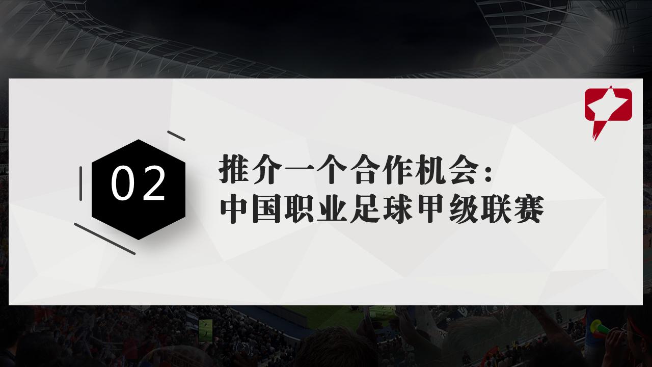 中甲联赛商务合作方案5