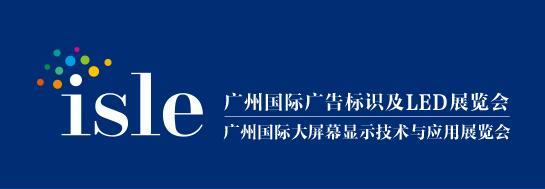 2018年广州国际广告标识及LED展览会