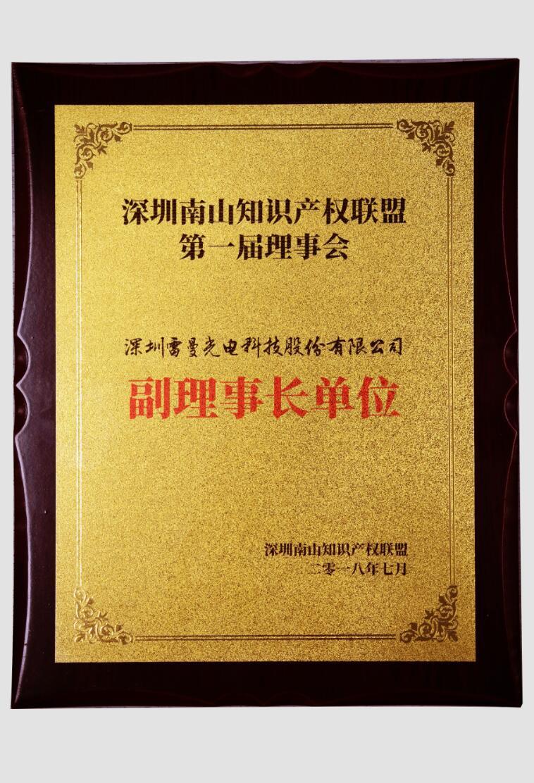 深圳南山知识产权联盟第一届理事会副理事长单位