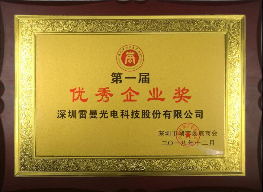 深圳市湖南娄底商会第一届优秀企业奖